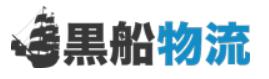 黒船 ロゴ